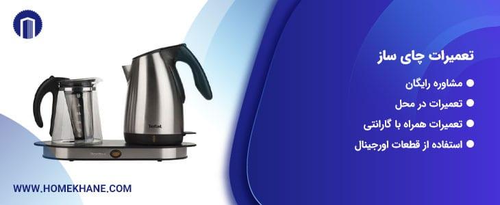 تعمیر چای ساز