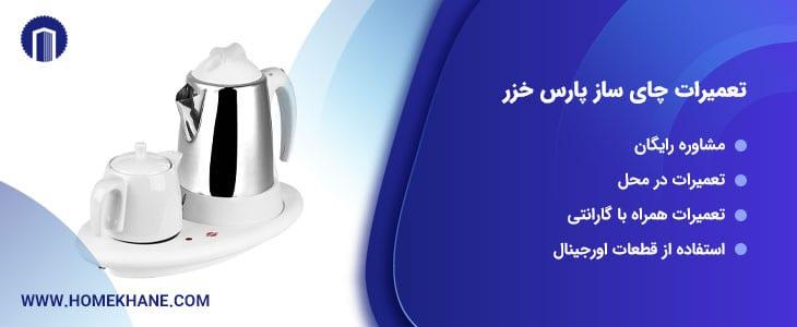 تعمیرات چای ساز پارس خزر