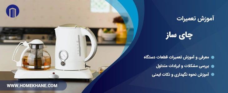 آموزش تعمیرات چای ساز
