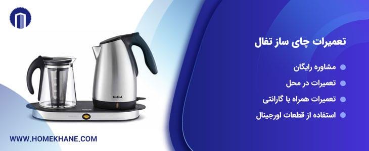 نمایندگی تعمیرات چای ساز تفال