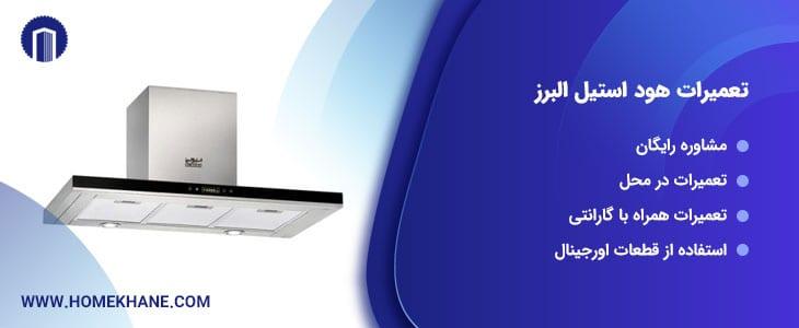 نمایندگی تعمیرات هود استیل البرز