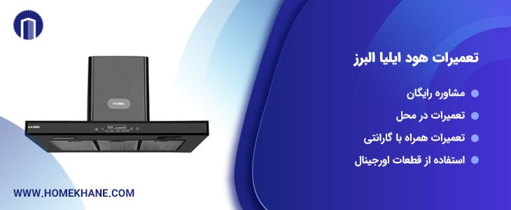 تعمیر هود ایلیا البرز
