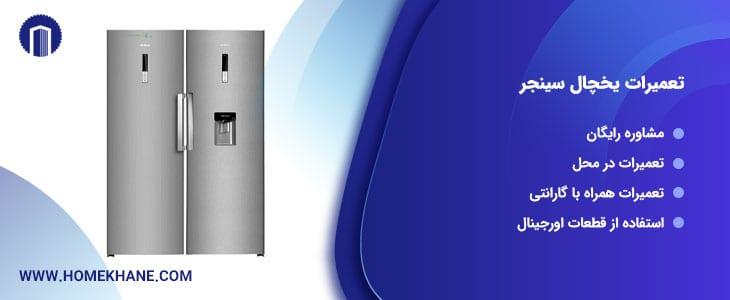 نمایندگی تعمیرات یخچال سینجر