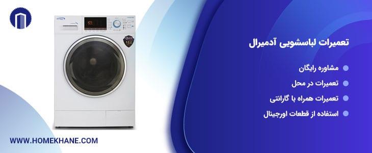 نمایندگی تعمیرات ماشین لباسشویی آدمیرال