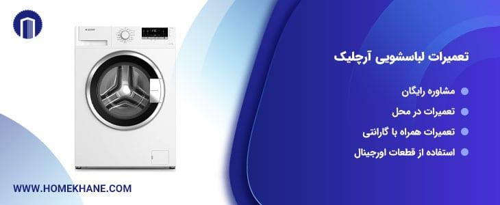 نمایندگی تعمیرات ماشین لباسشویی آرچلیک