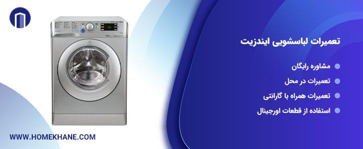 نمایندگی تعمیرات ماشین لباسشویی ایندزیت