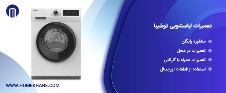 نمایندگی تعمیرات ماشین لباسشویی توشیبا