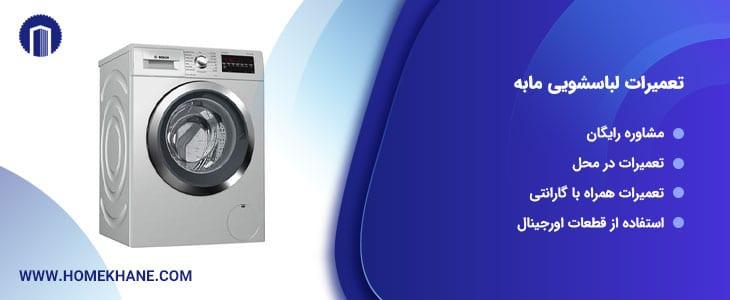 نمایندگی تعمیرات ماشین لباسشویی مابه