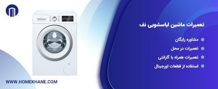 نمایندگی تعمیرات ماشین لباسشویی نف