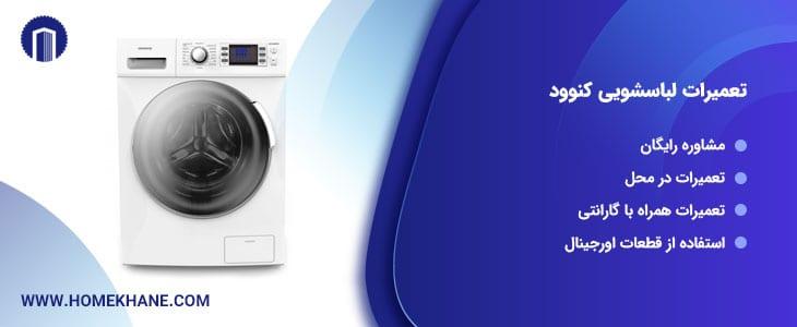 نمایندگی تعمیرات ماشین لباسشویی کنوود