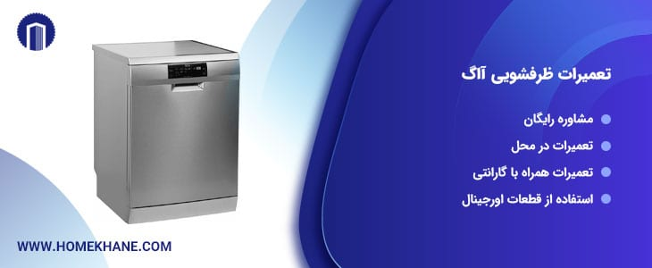 نمایندگی تعمیرات ماشین ظرفشویی آاگ