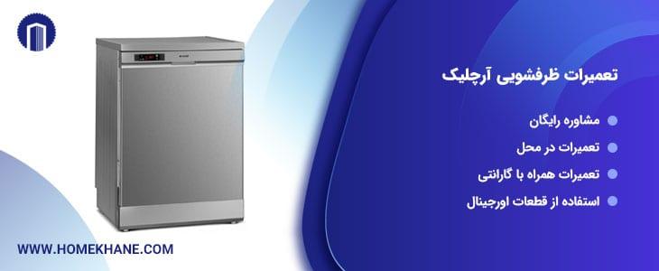 نمایندگی تعمیرات ماشین ظرفشویی آرچلیک