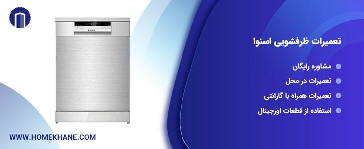 نمایندگی تعمیرات ماشین ظرفشویی اسنوا
