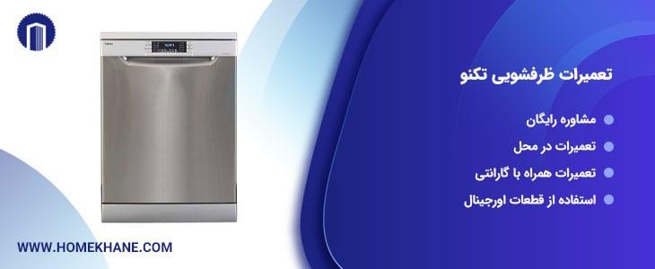 نمایندگی تعمیرات ماشین ظرفشویی تکنو