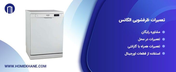نمایندگی تعمیرات ماشین ظرفشویی الگانس