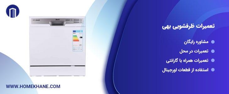 نمایندگی تعمیرات ماشین ظرفشویی بهی