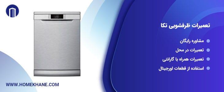 نمایندگی تعمیرات ماشین ظرفشویی تکا