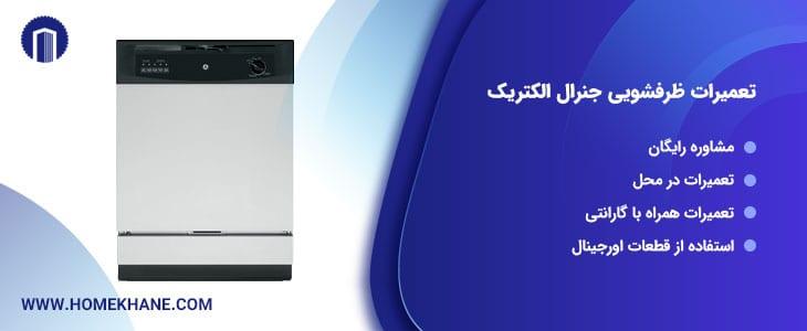 نمایندگی تعمیرات ماشین ظرفشویی جنرال الکتریک