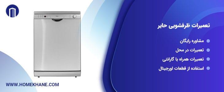 نمایندگیتعمیرات ماشین ظرفشویی حایر