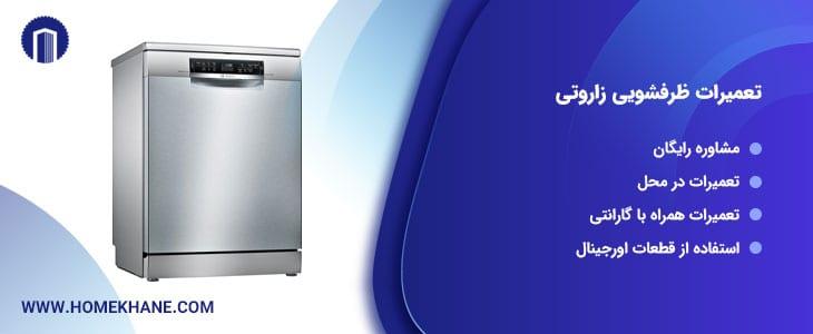 نمایندگی تعمیرات ماشین ظرفشویی زاروتی