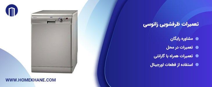 نمایندگی تعمیرات ماشین ظرفشویی زانوسی