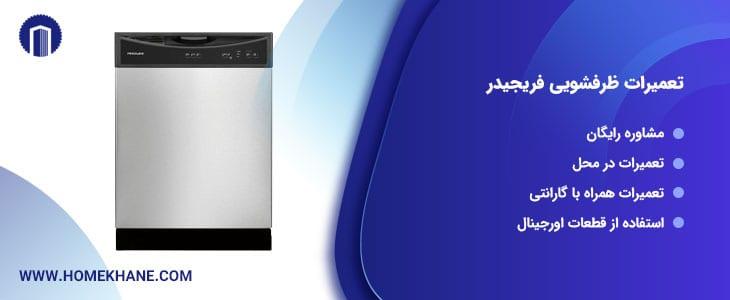 نمایندگی تعمیرات ماشین ظرفشویی فریجیدر
