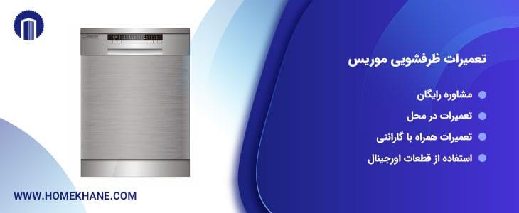 نمایندگی تعمیرات ماشین ظرفشویی موریس