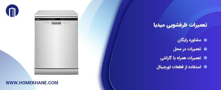 نمایندگی تعمیرات ماشین ظرفشویی میدیا