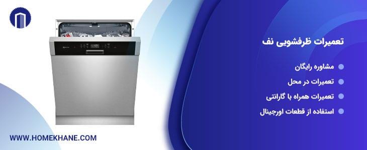 نمایندگی تعمیرات ماشین ظرفشویی نف