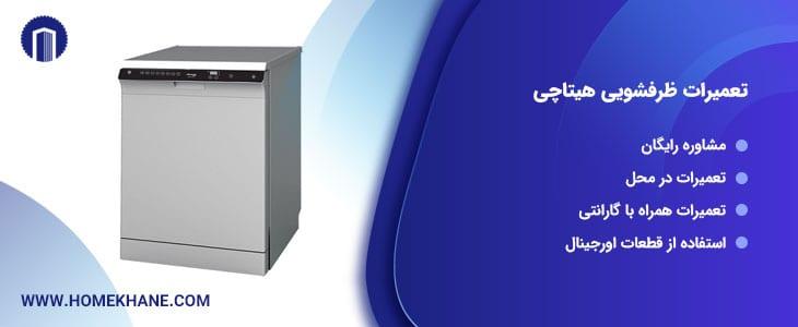 نمایندگی تعمیرات ماشین ظرفشویی هیتاچی