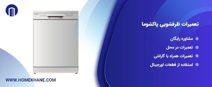 تعمیرات ماشین ظرفشویی پاکشوما