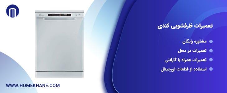 نمایندگی تعمیرات ماشین ظرفشویی کندی
